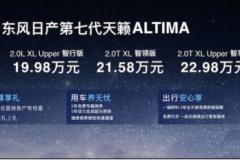售价17.98万起,第七代天籁ALTIMA上市,福州85后精英首选