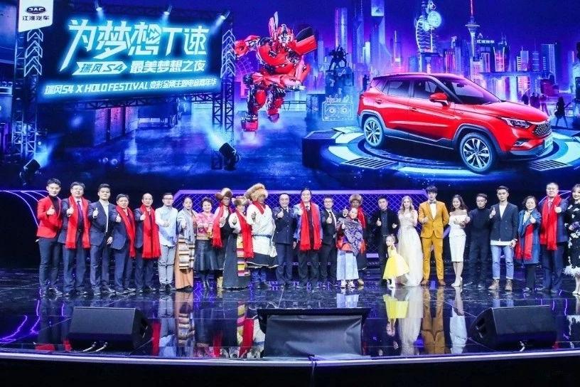 瑞风S4最美梦想之夜绽放北京 万台订单飘红寒冬车市