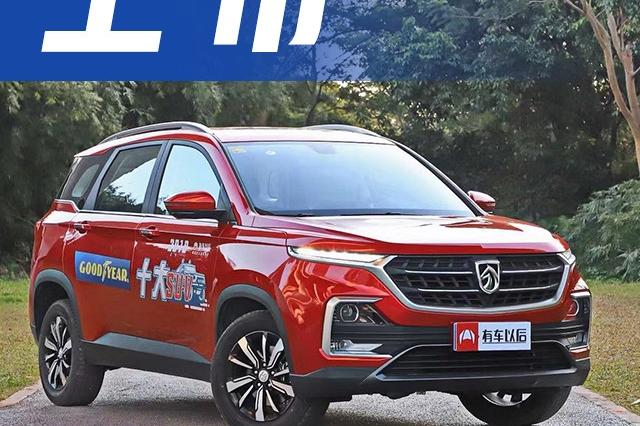 """7.88万起,宝骏""""爆款""""SUV之一7座版上市,选择更丰富!"""