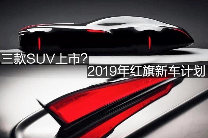 红旗2019年推3款SUV, 还能赶上市场末班车吗?