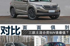 面面俱到 三款主流合资SUV谁最值?