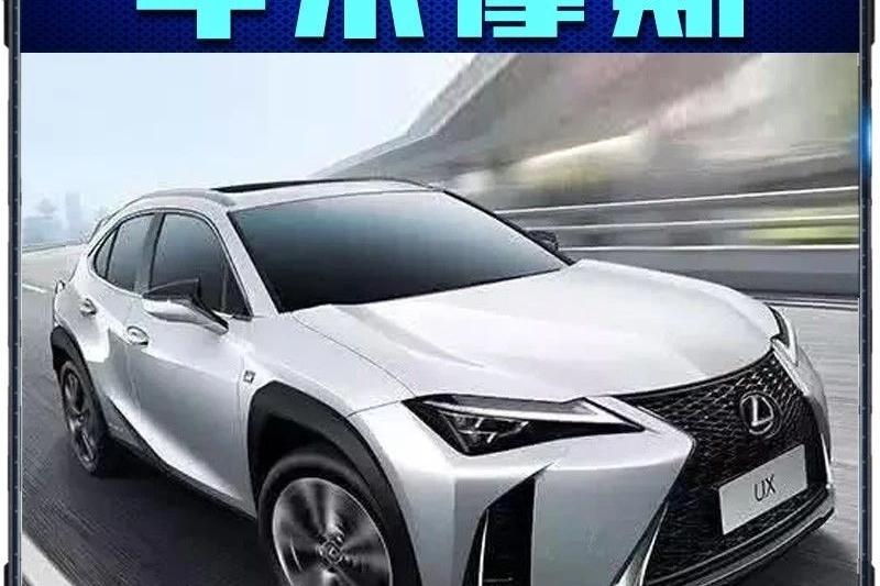 最便宜进口豪华SUV——雷克萨斯UX上市,26.8万起售!