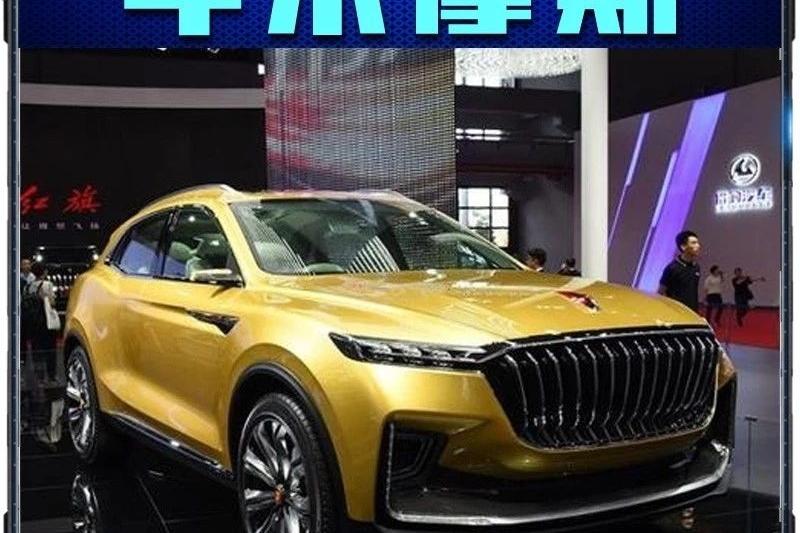 国之骄傲!红旗首款民用SUV即将上市,疑似24.98万元!