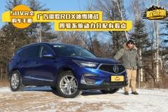 冰雪试驾讴歌RDX,四驱车冬天还能干这种事?