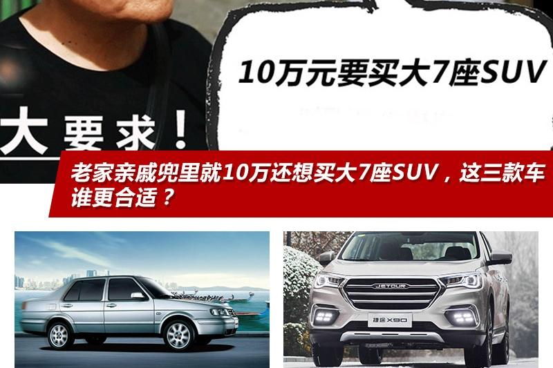 老家亲戚兜里就10万还想买大7座SUV,这三款车谁更合适?