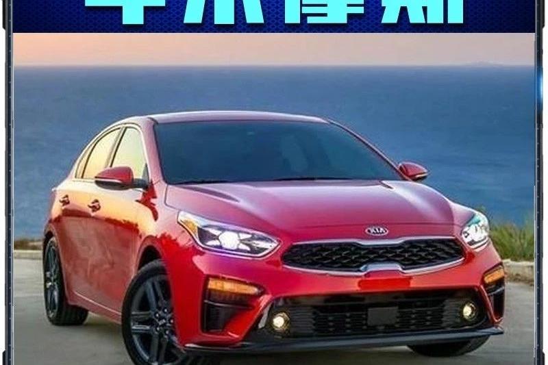 起亚全新K3实车现身!颜值大增/6月上市,销量能回到以前吗?