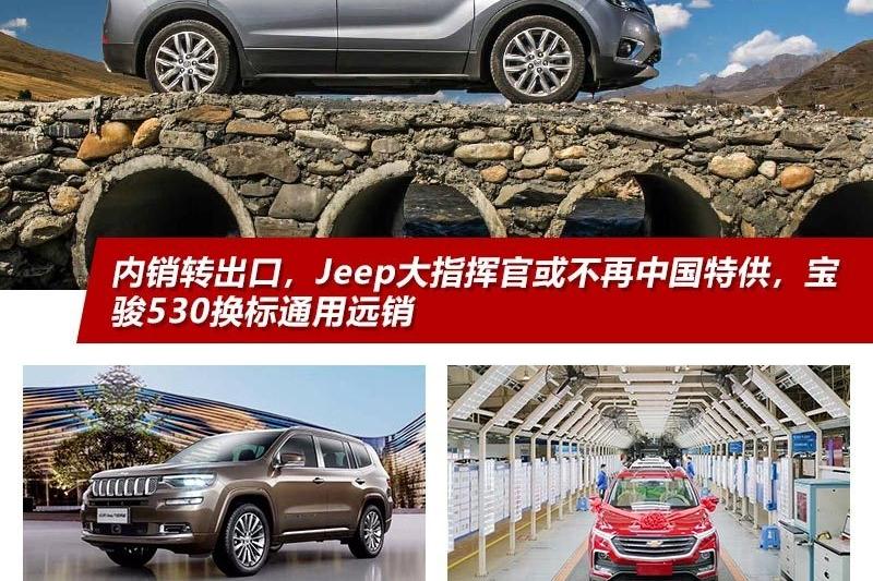 内销转出口,Jeep大指挥官或不再中国特供,宝骏530换标通用远销
