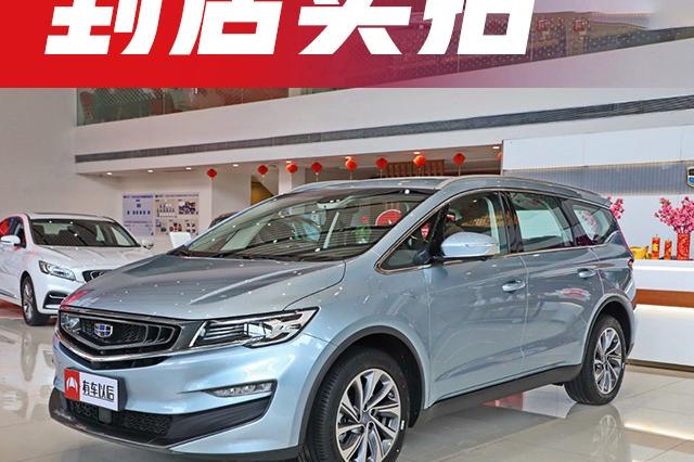 吉利新出的7座车,造型漂亮,品质不输合资,预计售价9万起!