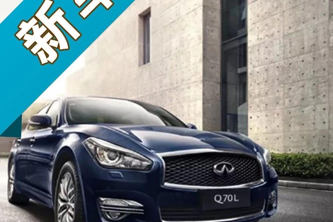 二线豪华品牌开始发力,2019款英菲尼迪Q70L正式上市,竞争力进一步提升!