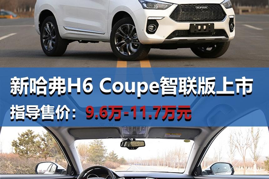 """""""高情商+高智商"""",9.6万起售!新哈弗H6 Coupe智联版正式上市"""