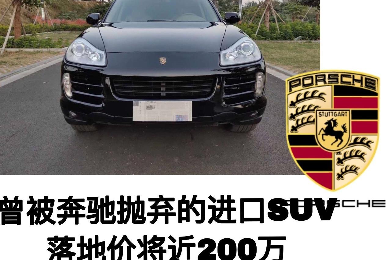 曾被奔驰抛弃的进口SUV,落地价接近200万,现价仅售10万