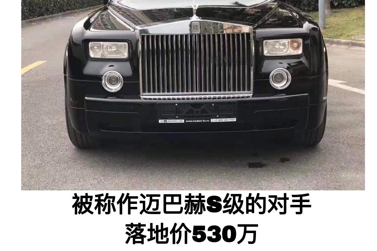 被称作迈巴赫S级的对手,落地价530万,世界公认豪车,现售价为105万