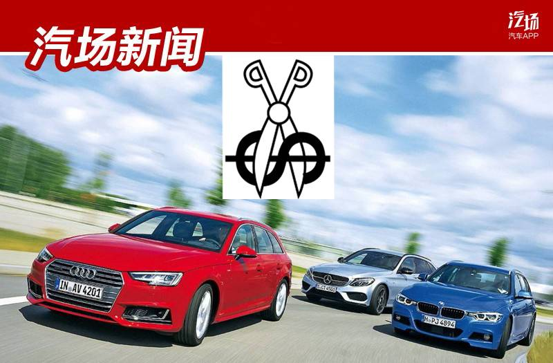 2019 BBA节约成本大法:奔驰宝马宿敌抱团,奥迪要裁员…