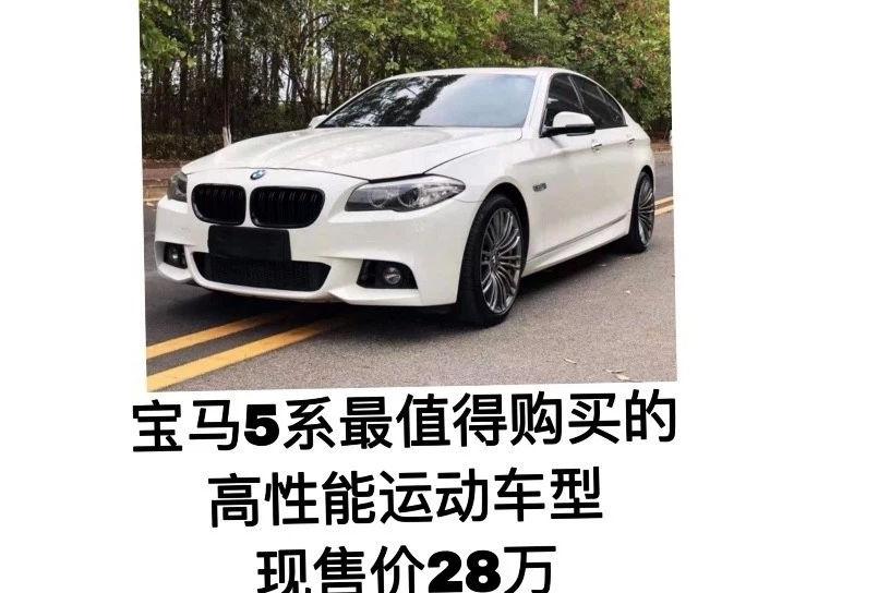 宝马5系最值得购买的高性能运动车型,现售价28万