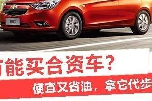 5万能买合资车?便宜又省油,拿它代步准没错 | 第一说车