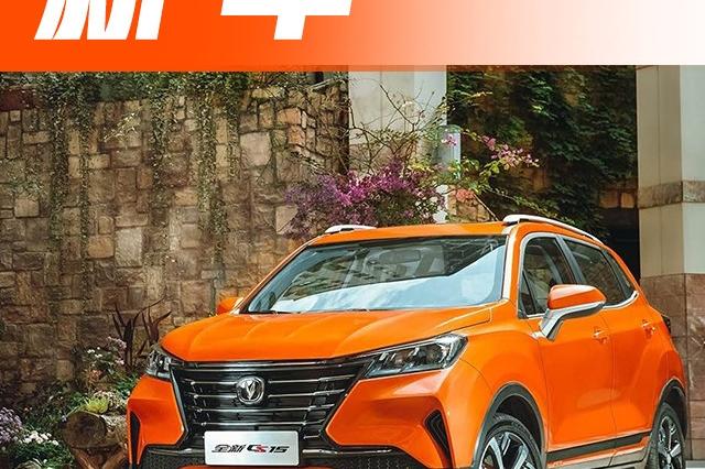 3月将上市!10万内又一SUV出新款,内外蜕变、颜值更高!