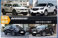 谁的表现更加均衡?4款合资中型SUV横评