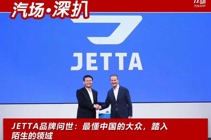 JETTA品牌问世:最懂中国的一汽-大众,踏入陌生的领域