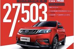 """中国品牌SUV崛起的典型代表 博越勇夺""""单品销量王"""""""