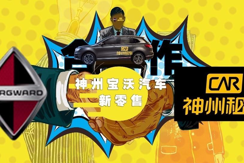 解读宝沃三敢新零售政策:花裸车价买带牌、带保险、交完税的车丨汽车预言家