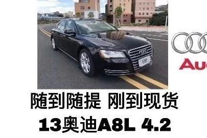 随到随提 刚到现货 13奥迪A8L 4.2