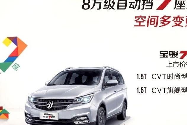 宝骏730 CVT车型上市 7座家用车/8.88万起