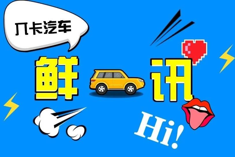 """鲜车讯--捷达汽车成功""""逆袭""""为捷达品牌 两款新车官图发布"""