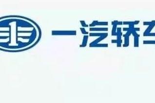 汽势封面|柳长庆续任一汽轿车总经理 三年41万辆难于上青天