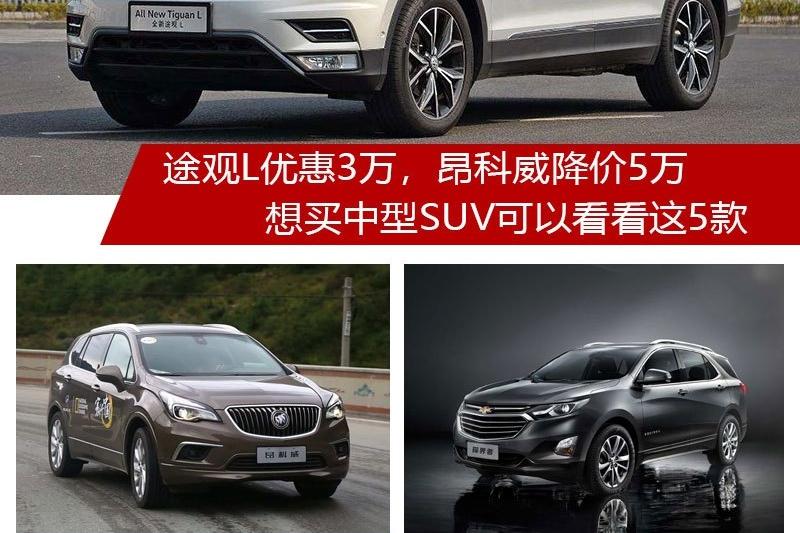 途观L优惠3万,昂科威降价5万,想买中型SUV可以看看这5款