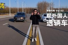 买车时中国人最在乎的点,老外也在乎?这款SUV老外都说好!