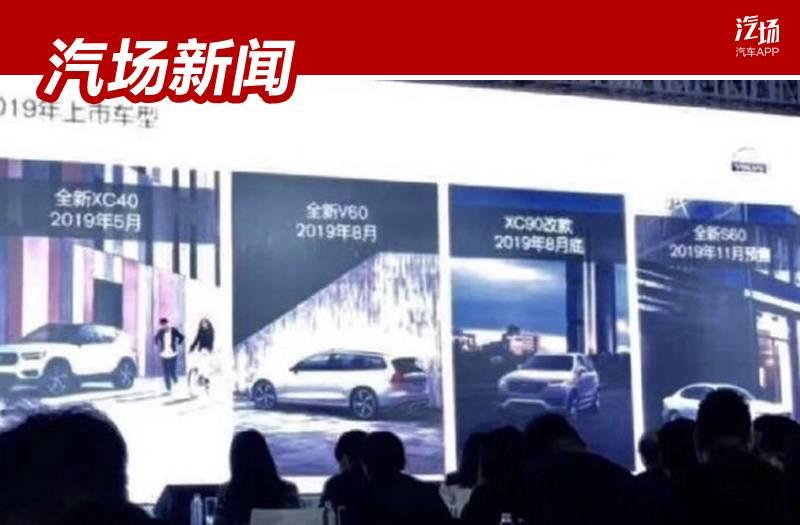 国产XC40/S60/V60齐亮相,沃尔沃发布2019年产品规划