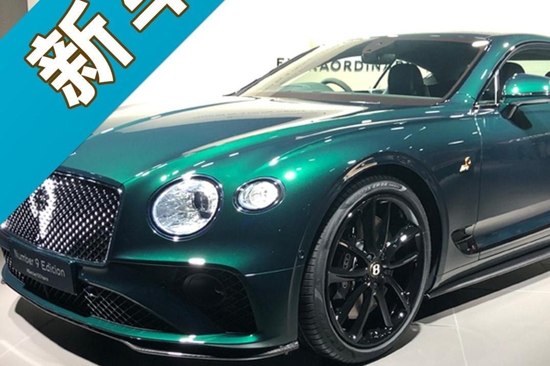 欧陆GT纪念版,全球仅100辆,分分钟让你明白为啥要努力赚钱!