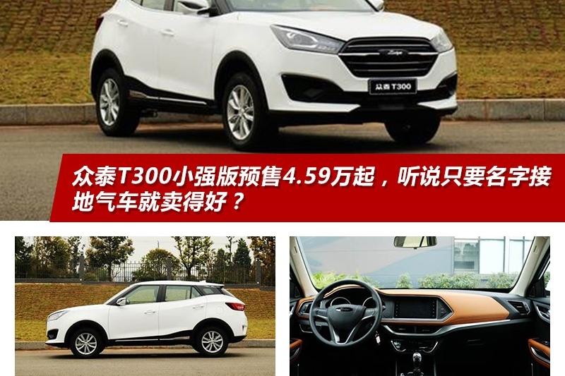 众泰T300小强版预售4.59万起,听说只要名字接地气车就卖得好?