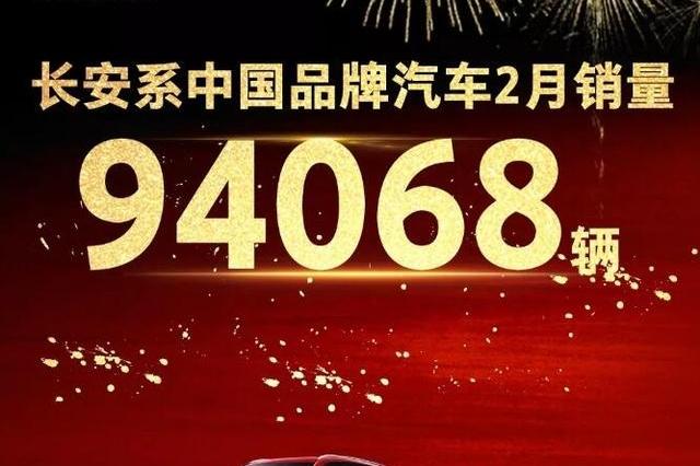 长安汽车2月销量出炉,3款SUV销量过万,逸动系列销售9121辆