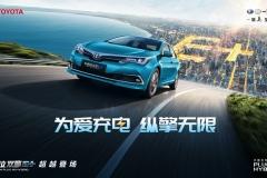 """汽车商报 丨 """"为爱充电""""倒计时,一汽丰田卡罗拉双擎E+即将发布"""