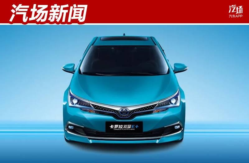 补贴后18.98万起的丰田卡罗拉双擎E+上市,不便宜,但可以上绿牌