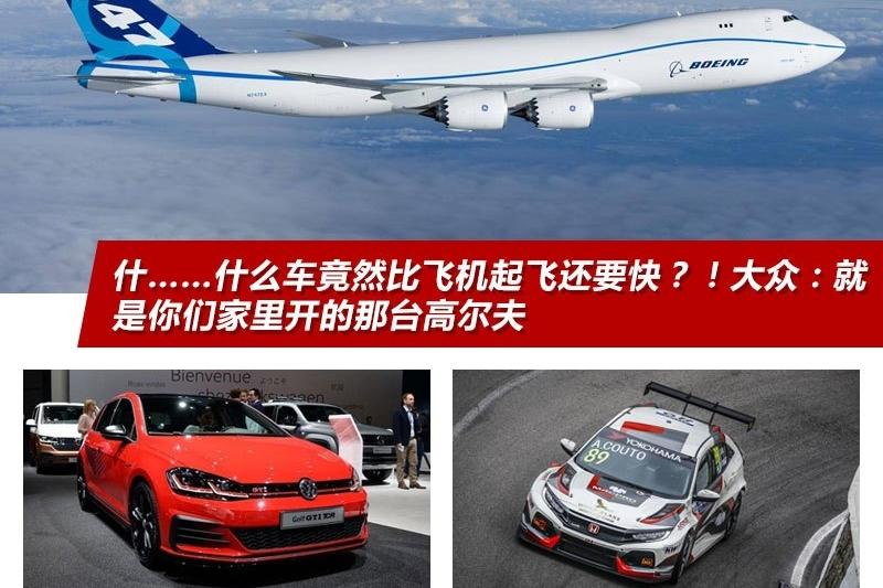 什么车竟然比飞机起飞还要快?!大众:就是你们家里的那台高尔夫