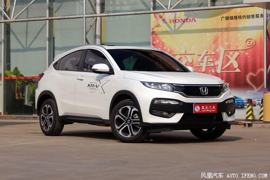 本田XR-V限时优惠0.5万元 店内现车有售
