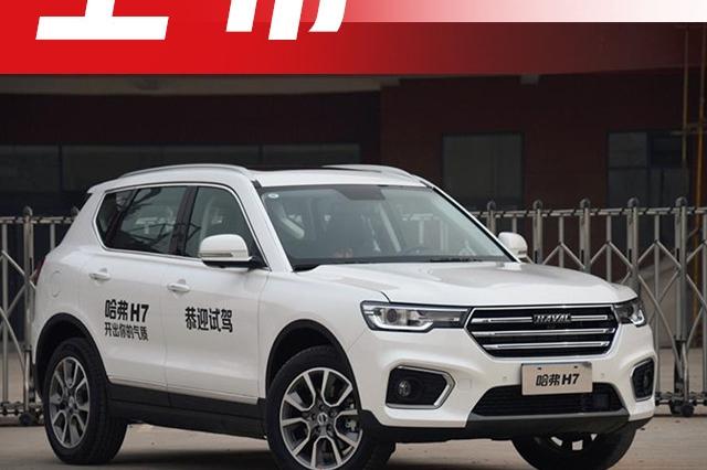哈弗又一中型SUV出新款,售14.2万起,一上市就优惠近2万!