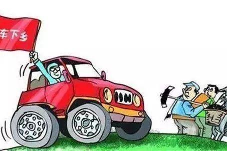 """【维基深度】:挂羊头卖狗肉,新一轮""""汽车下乡""""乱象丛生"""