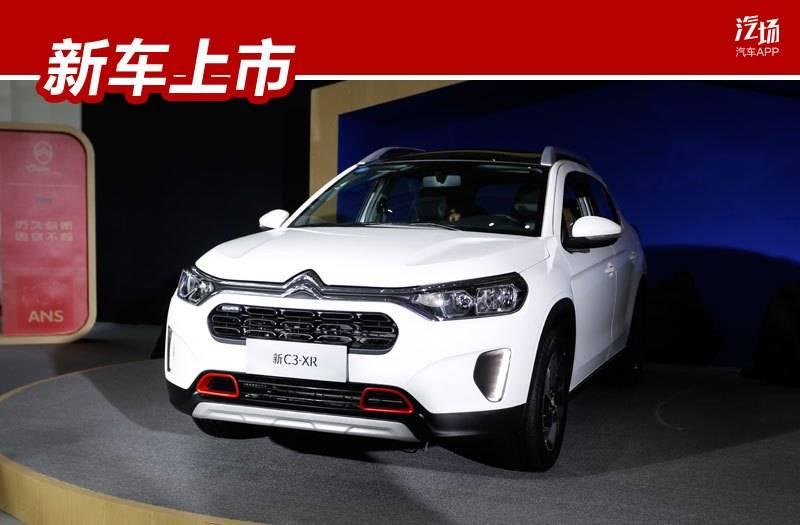 9.48万起售,新款C3-XR上市,性价比最高的合资SUV了解一下