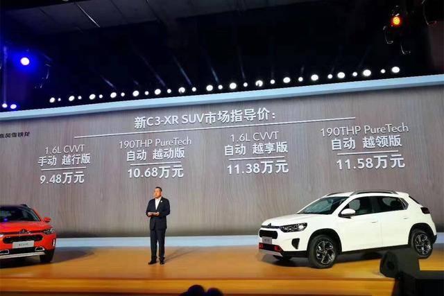 小型SUV市场实力新选择,雪铁龙新C3-XR售价9.48万起正式上市