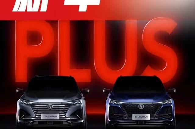 2.0T+8AT,长安又推全新SUV,双外观造型帅到没朋友!