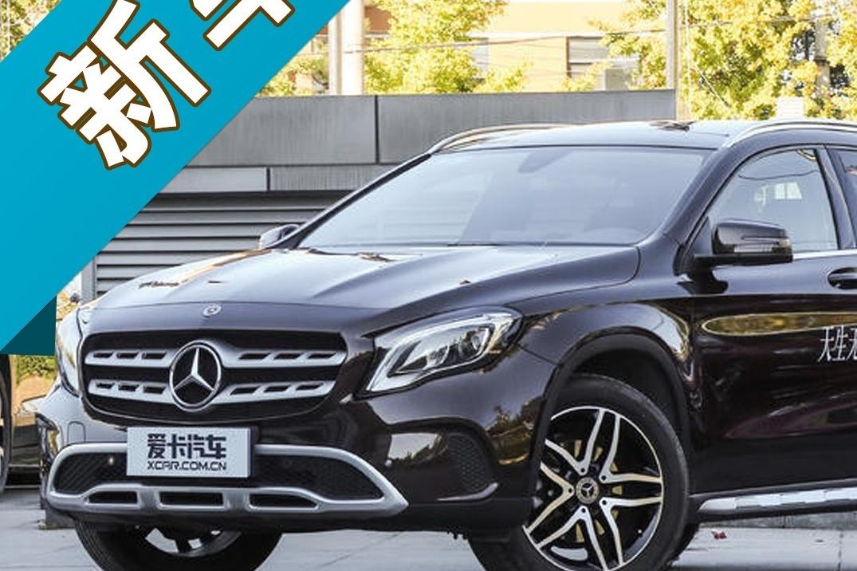 新款奔驰GLA正式上市,入门车型售价下调,配置进行了升级