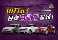 想10万买合资紧凑家轿?这3台可别错过!最高优惠4万!
