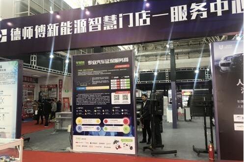 北京国际汽保汽配展