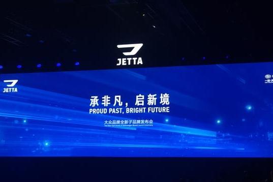 一汽大众捷达JETTA品牌正式发布 新推三款国民神车迎来辉煌新生