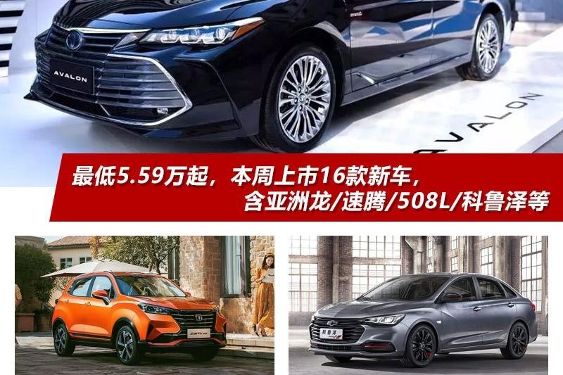 最低5.59万起,本周上市16款新车,含亚洲龙/速腾/508L/科鲁泽等