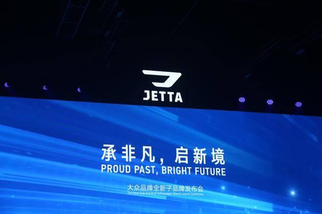 一汽-大众JETTA品牌新亮相,一款轿车两款SUV强势来袭,买不?