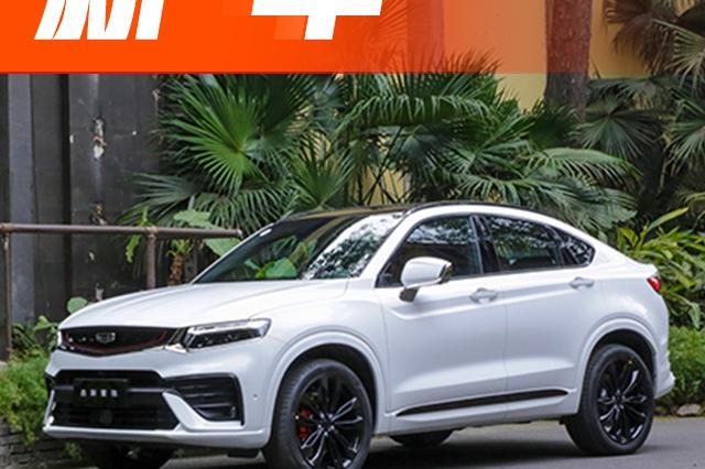 2.0T+8AT,吉利全新旗舰轿跑SUV亮相,很适合90后购买!